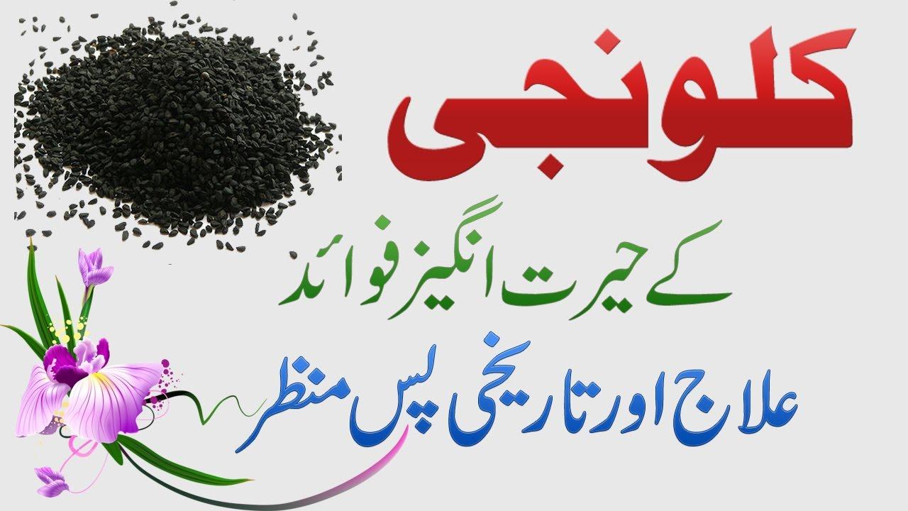 kalonji se fogyás urdu nyelven