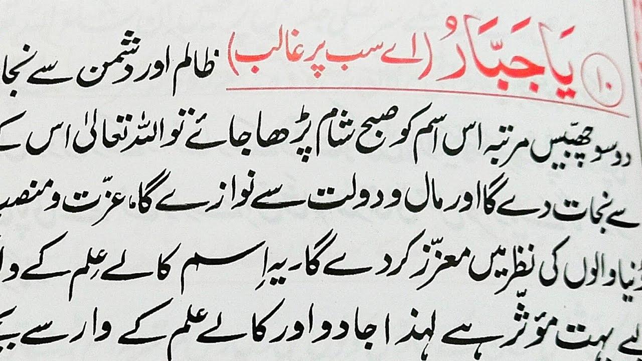fogyás ka qurani wazifa